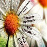Молитва «Прощение» Валерия Синельникова