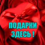подарки посл